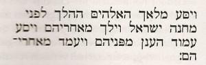 Exodus14-19